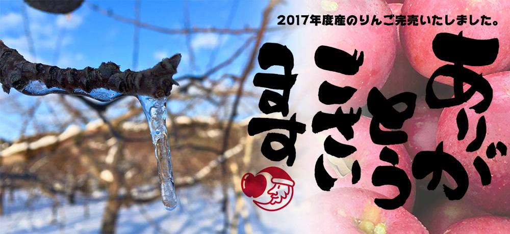 2017年りんご完売御礼
